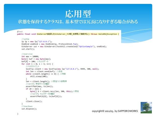 応用型状態を保持するクラスは、基本型では冗長になりすぎる場合がある                  copyright© 2011/03.. by SAPPOROWORKS