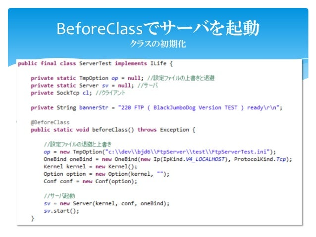 BeforeClassでサーバを起動      クラスの初期化