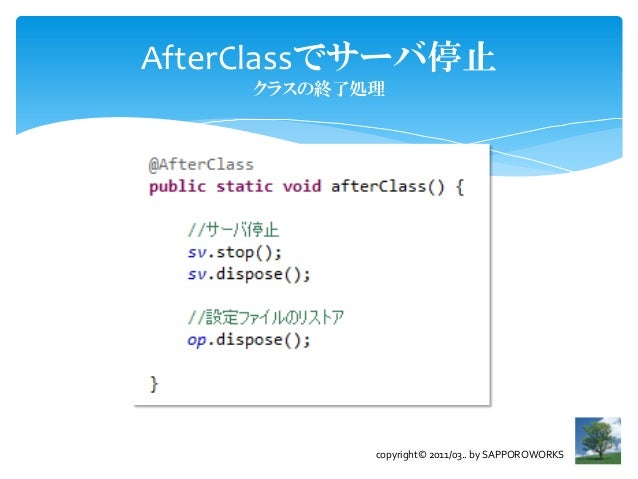 AfterClassでサーバ停止     クラスの終了処理            copyright© 2011/03.. by SAPPOROWORKS