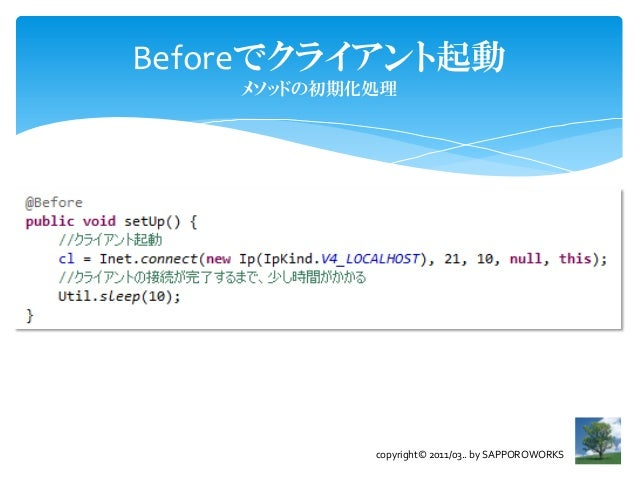 Beforeでクライアント起動    メソッドの初期化処理            copyright© 2011/03.. by SAPPOROWORKS