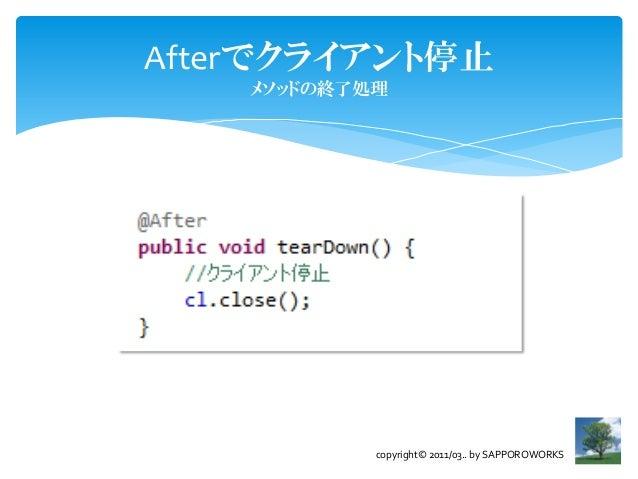 Afterでクライアント停止    メソッドの終了処理            copyright© 2011/03.. by SAPPOROWORKS