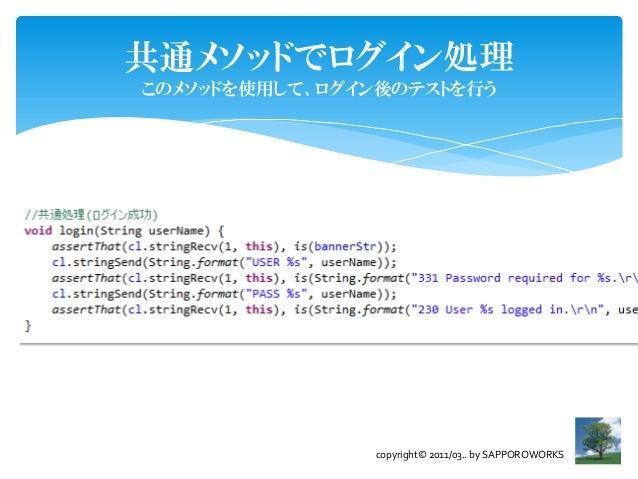 共通メソッドでログイン処理このメソッドを使用して、ログイン後のテストを行う               copyright© 2011/03.. by SAPPOROWORKS