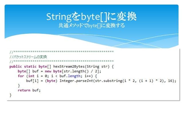 Stringをbyte[]に変換  共通メソッドでbyte[]に変換する