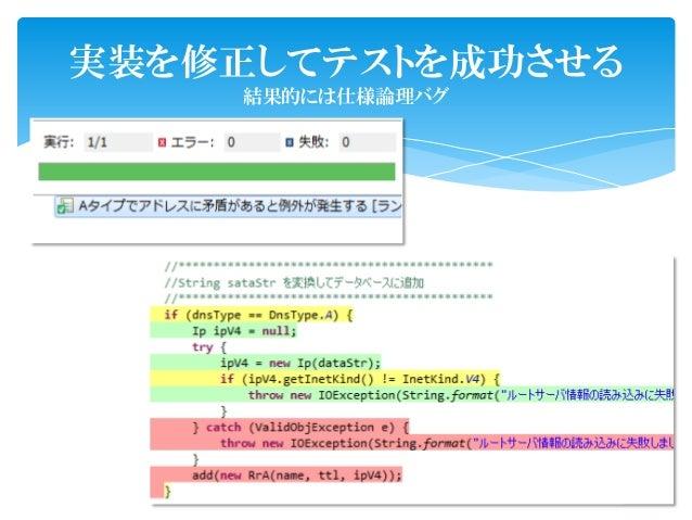 実装を修正してテストを成功させる     結果的には仕様論理バグ             copyright© 2011/03.. by SAPPOROWORKS