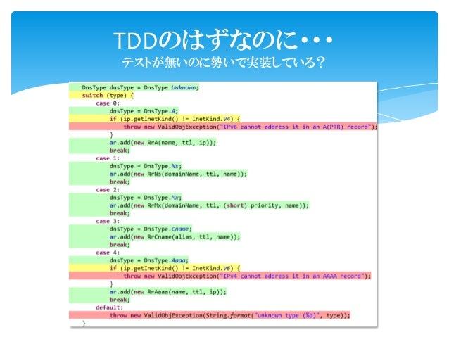 TDDのはずなのに・・・テストが無いのに勢いで実装している?