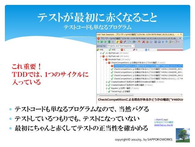 テストが最初に赤くなること          テストコードも単なるプログラムこれ重要!TDDでは、1つのサイクルに入っている テストコードも単なるプログラムなので、当然バグる テストしているつもりでも、テストになっていない 最初にちゃんと...