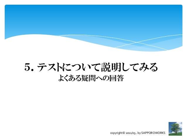 5.テストについて説明してみる   よくある疑問への回答          copyright© 2011/03.. by SAPPOROWORKS