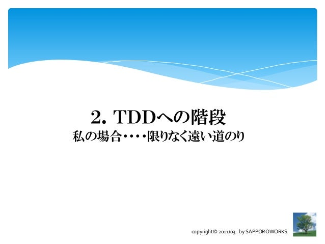2.TDDへの階段私の場合・・・・限りなく遠い道のり           copyright© 2011/03.. by SAPPOROWORKS