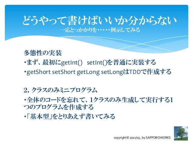 どうやって書けばいいか分からない          一応とっかかりを・・・・・例示してみる多態性の実装・まず、最初にgetInt() setInt()を普通に実装する・getShort setShort getLong setLongはTDDで...