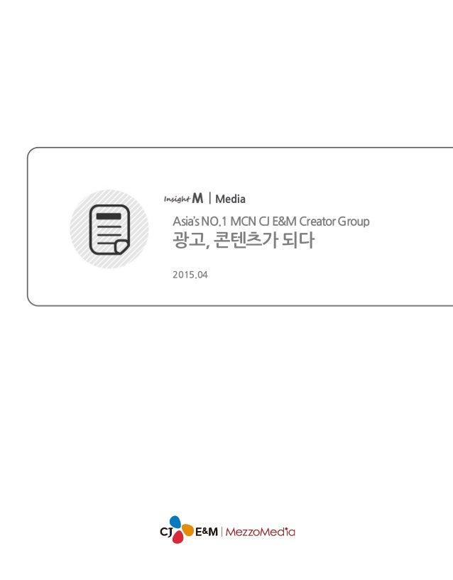 Asia's NO.1 MCN CJ E&M Creator Group 광고, 콘텐츠가 되다 2015.04 Media