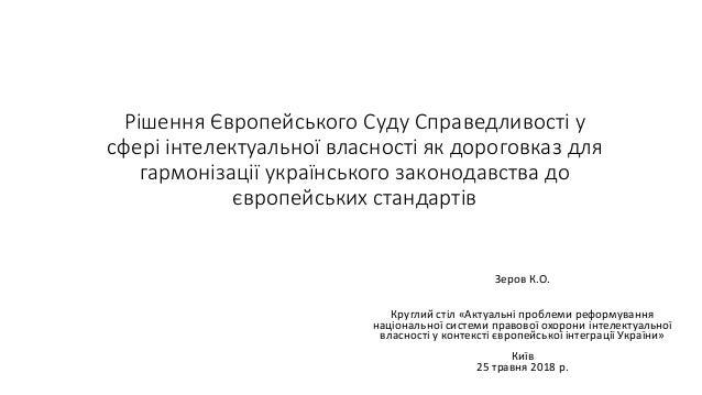 Рішення Європейського Суду Справедливості у сфері інтелектуальної власності як дороговказ для гармонізації українського за...