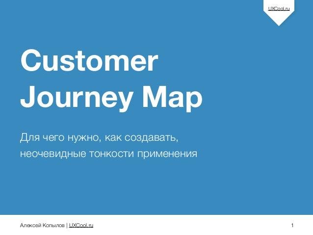 Алексей Копылов | UXCool.ru  UXCool.ru  Customer  Journey Map  !  Для чего нужно, как создавать,  неочевидные тонкости при...