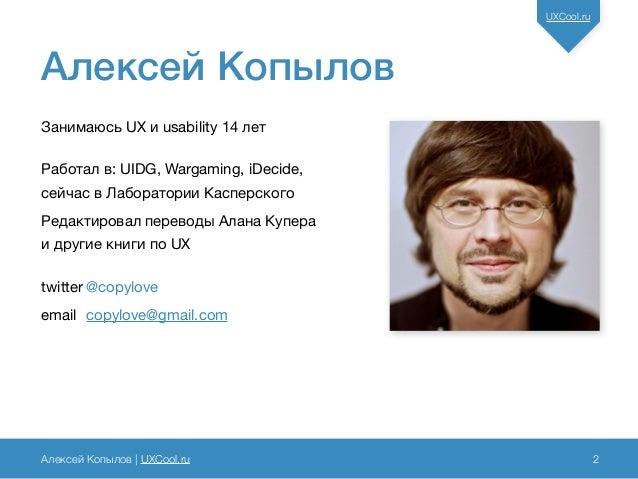 Customer Journey Map - лучший инструмент проектировщика услуг (для UXCool.ru) Slide 2
