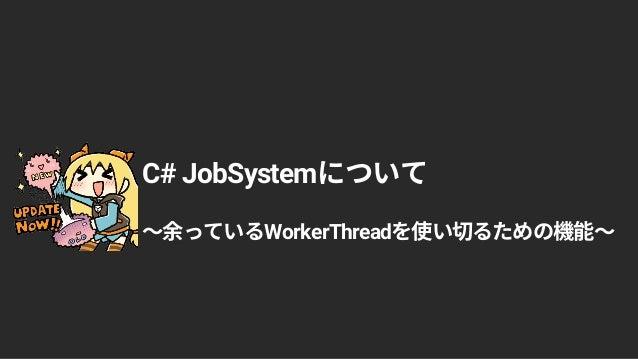 C# JobSystem WorkerThread