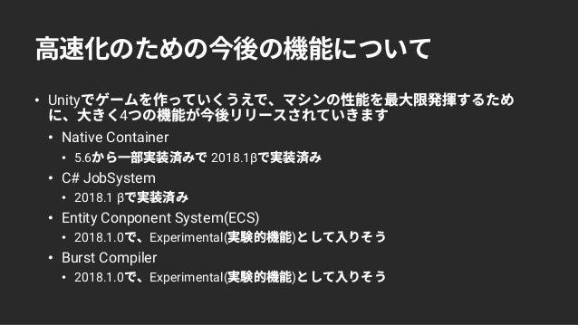 【Unite Tokyo 2018 Training Day】C#JobSystem & ECSでCPUを極限まで使い倒そう ~C# JobSystem 編~ Slide 2