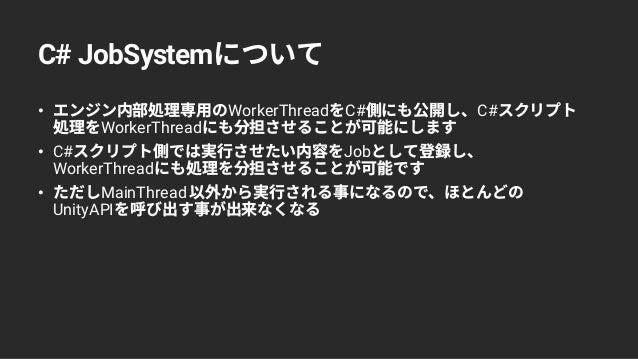 C# JobSystem • WorkerThread C# C# WorkerThread • C# Job WorkerThread • MainThread UnityAPI