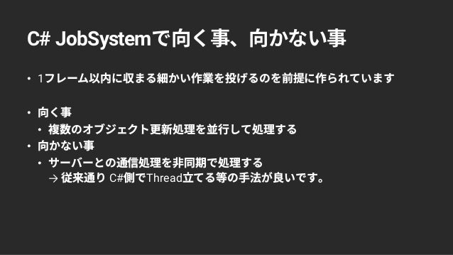 C# JobSystem • 1 • • • • → C# Thread