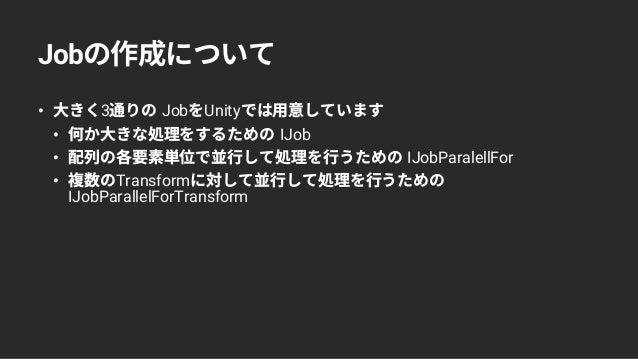 Job • 3 Job Unity • IJob • IJobParalellFor • Transform IJobParallelForTransform