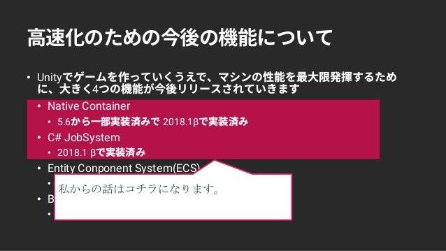 【Unite Tokyo 2018 Training Day】C#JobSystem & ECSでCPUを極限まで使い倒そう ~C# JobSystem 編~ Slide 3