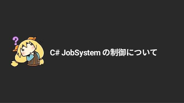 C# JobSystem