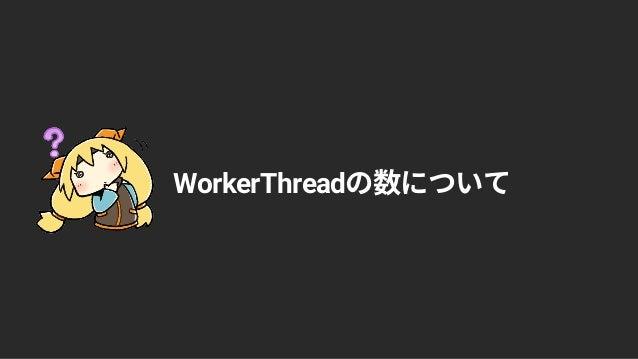 WorkerThread