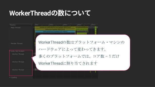 WorkerThread WorkerThreadの数はプラットフォーム・マシンの ハードウェアによって変わってきます。 多くのプラットフォームでは、コア数 – 1 だけ WorkerThreadに割り当てされます