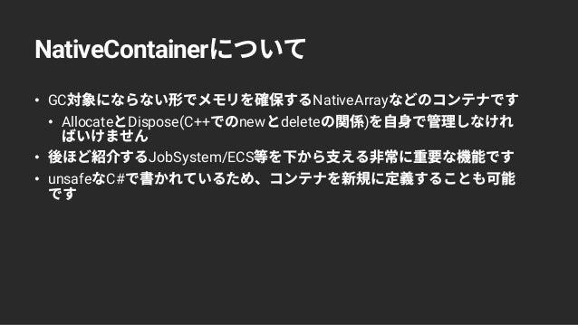 NativeContainer • GC NativeArray • Allocate Dispose(C++ new delete ) • JobSystem/ECS • unsafe C#
