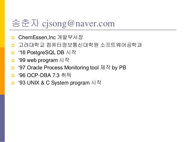 [Pgday.Seoul 2017] 7. PostgreSQL DB Tuning 기업사례 - 송춘자 Slide 2