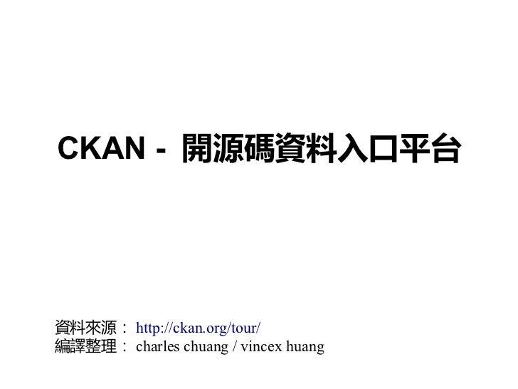 CKAN - 開源碼資料入口平台資料來源: http://ckan.org/tour/編譯整理: charles chuang / vincex huang
