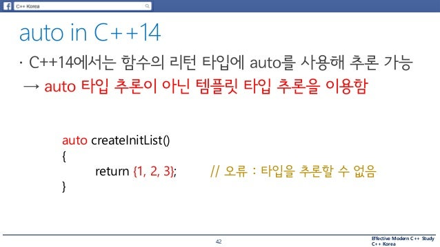C Korea Effective Modern C Study Item 1 3