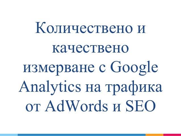 Количествено и качествено измерване с Google Analytics на трафика от AdWords и SEO