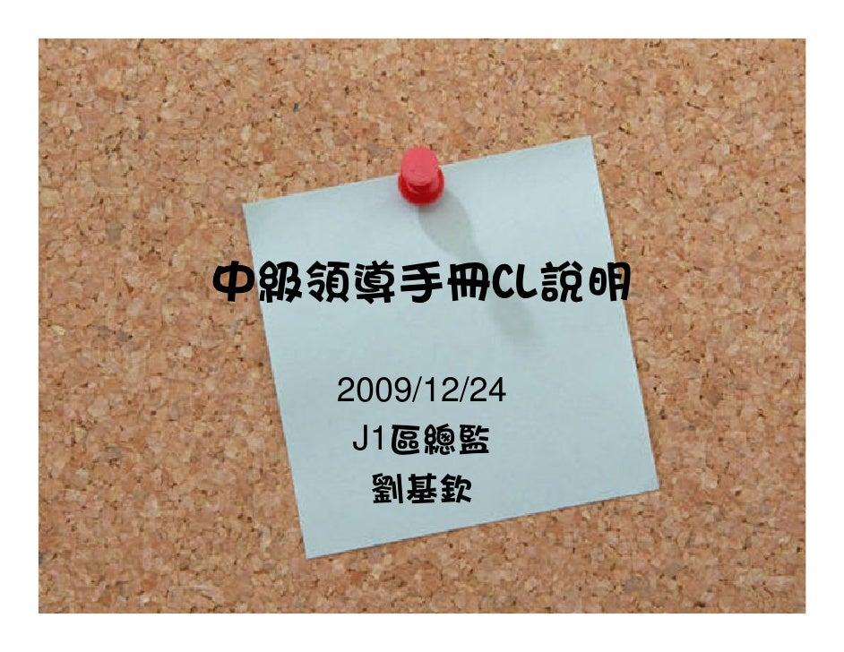 中級領導手冊CL說明    2009/12/24    J1區總監     劉基欽