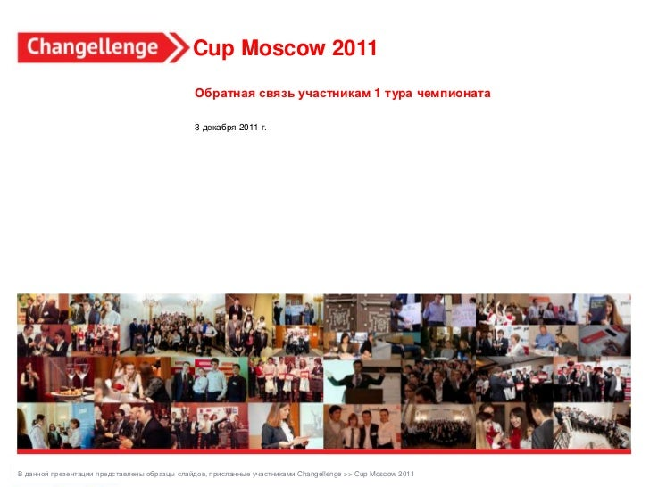 Cup Moscow 2011                                              Обратная связь участникам 1 тура чемпионата                  ...