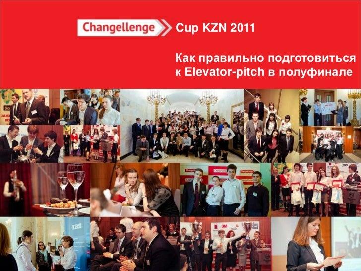 Cup KZN 2011Как правильно подготовитьсяк Elevator-pitch в полуфинале