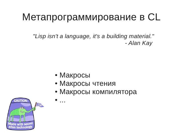 """Метапрограммирование в CL """"Lisp isnt a language, its a building material.""""                                       - Alan Ka..."""