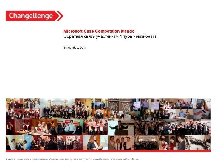 В данной презентации представлены образцы слайдов, присланные участтниками  Microsoft Case Competition Mango .  Microsoft ...