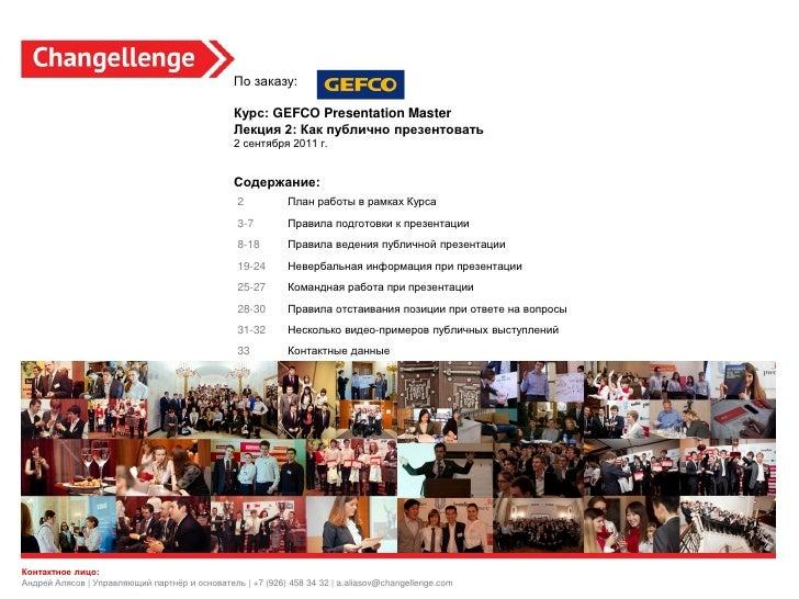 По заказу:                                                Курс: GEFCO Presentation Master                                 ...