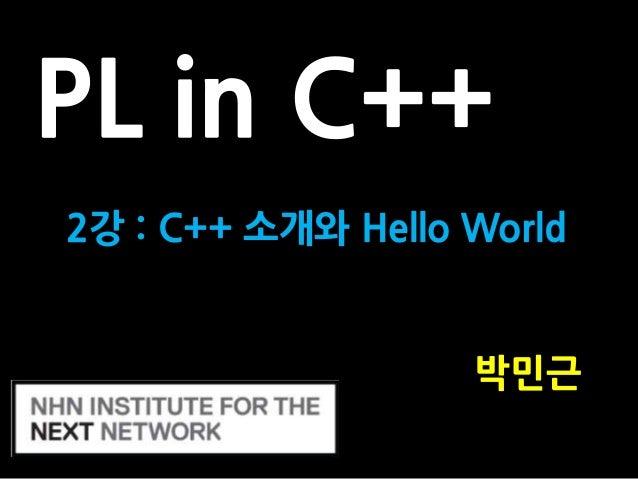 PL in C++ 2강 : C++ 소개와 Hello World  박민근