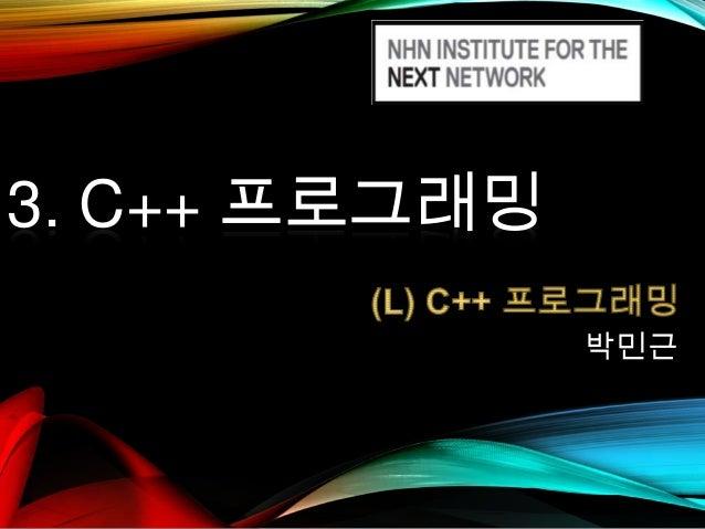 3. C++ 프로그래밍 박민근