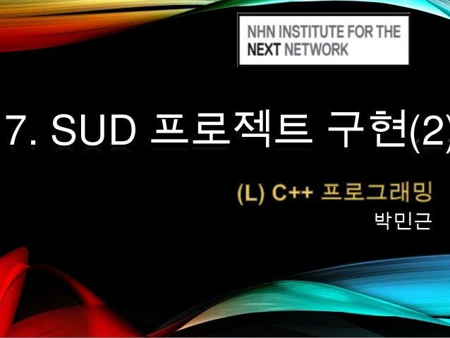 7. SUD 프로젝트 구현(2) 박민근