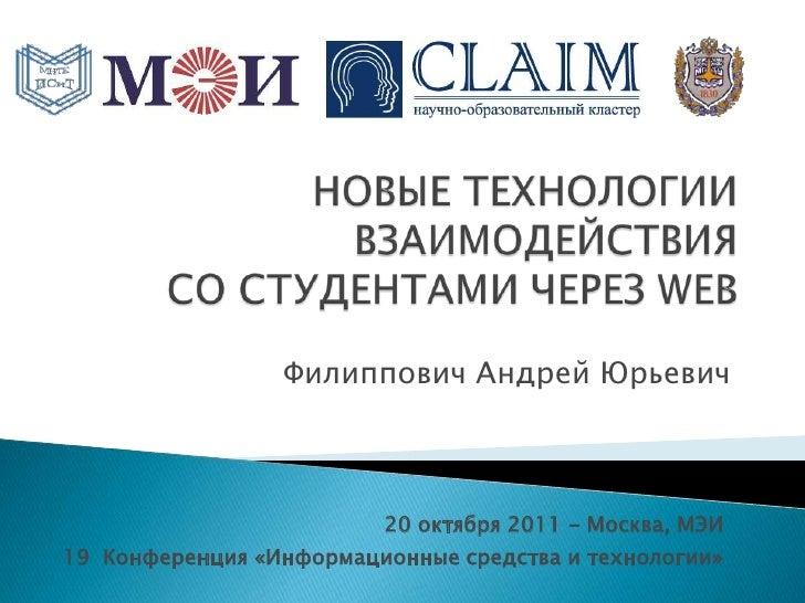 Филиппович Андрей Юрьевич                         20 октября 2011 - Москва, МЭИ19 Конференция «Информационные средства и т...
