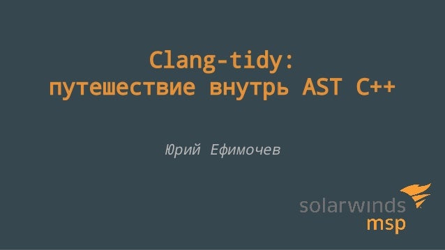 Clang-tidy: путешествие внутрь AST С++ Юрий Ефимочев