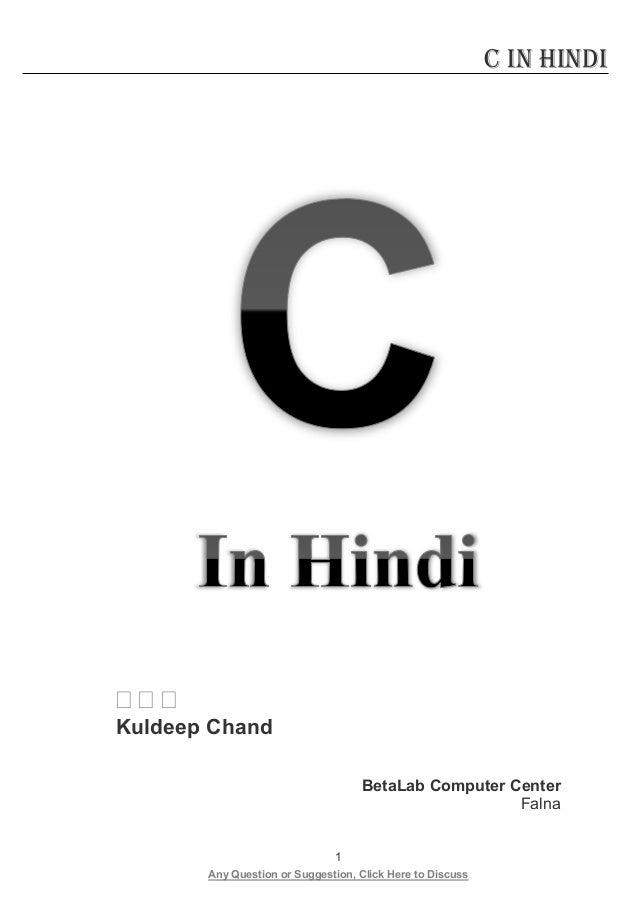 C language in hindi (cलेग्वेज इन हिंदी )