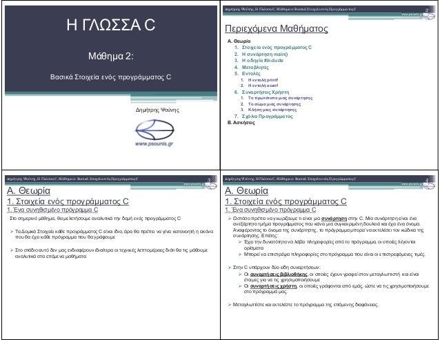 """H C 2: C . 1. C 2. main() 3. H #include 4. 5. 1. printf 2. scanf 6. 1. 2. ! 3. """" 7. # $. % ! """" # A. ! 1. C 1. """" # $ C $! """"..."""