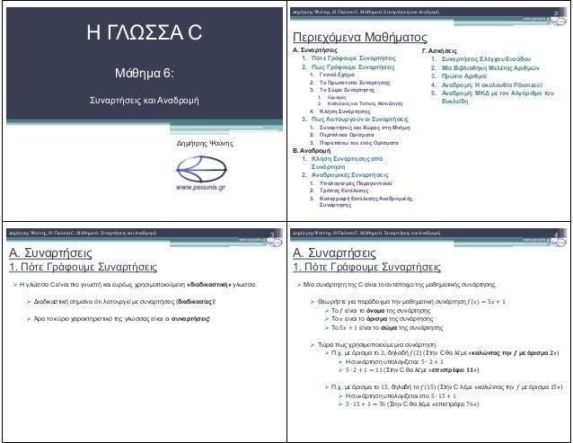 """H C 6: . 1. 2. 1. 2. 3. 1. 2. ! 4. 3. """" # $ 1. % 2. & & 3. & B. ' 1. 2. ' 1. ( # # $ 2. ) 3. # ) ' ! . 1. ) # ) ' 2. & * !..."""