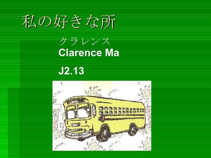 私の好きな所 クラレンス  Clarence Ma J2.13