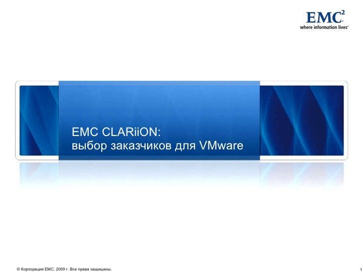 EMC CLARiiON:  выбор заказчиков для VMware