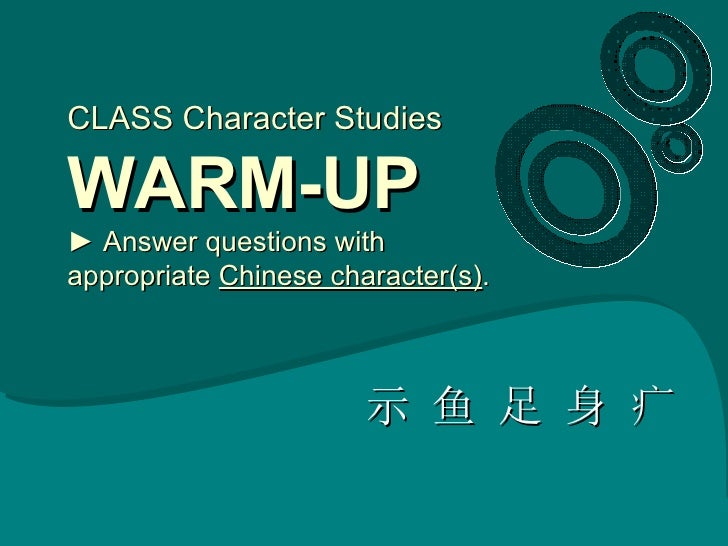 CLASS Character Studies WARM-UP ► Answer questions with appropriate  Chinese character(s) . 示 鱼 足 身 疒