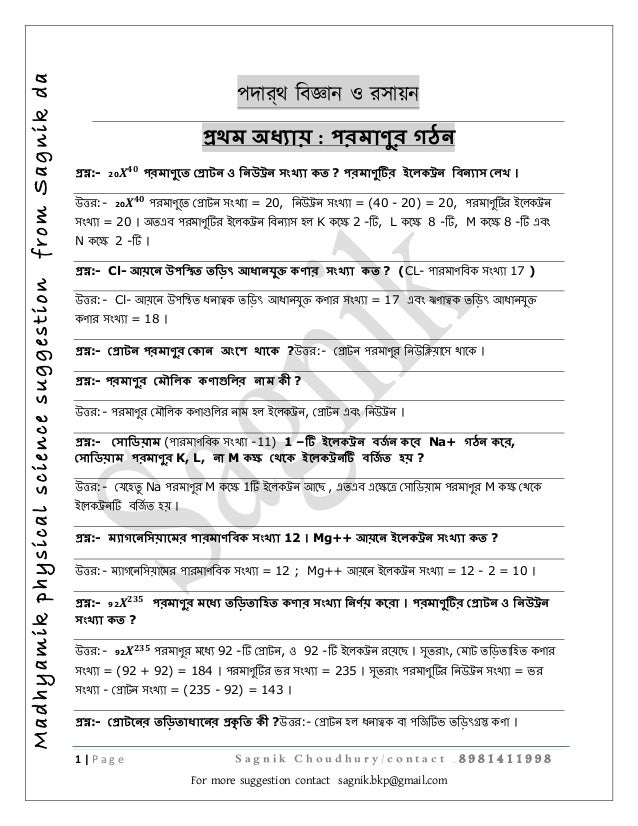 Madhyamik physical science suggestion from Sagnik da  থ  ও :  :-  নও ন  20  র:-  রম  20  N  র    :- Cl-    K  ব  ন  ন ...