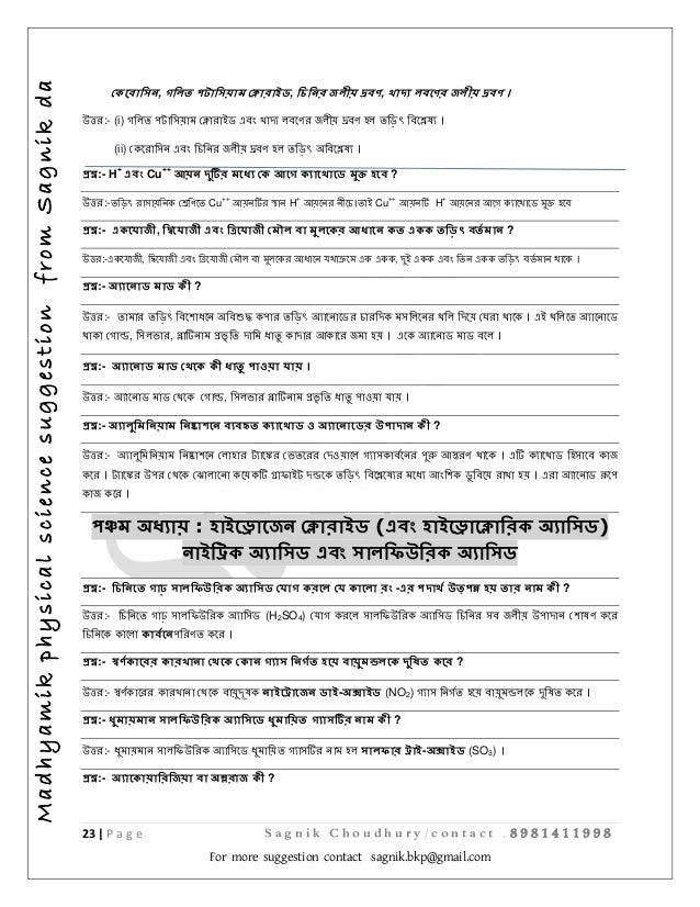 Class 10 physical science question answer